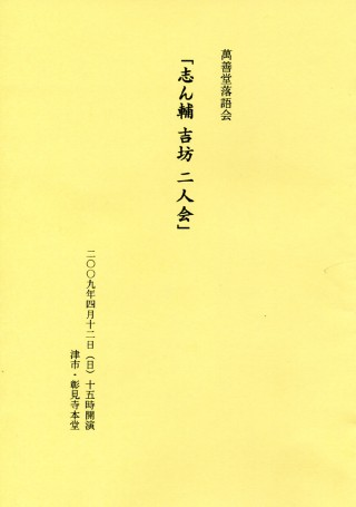 20090412blog2