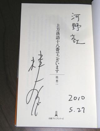 20100527blog5