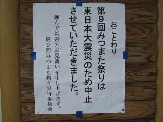 20110402blog6