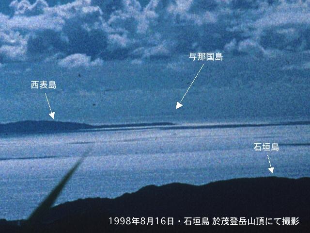 から 石垣 西表 島 島