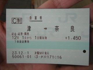 20111202blog1