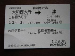 20111202blog8