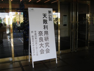 20111201blog11